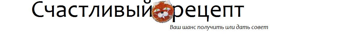 Счастливый рецепт